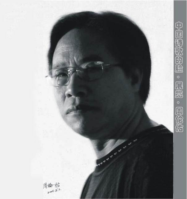 周伦佑2005年在成都(醉发摄影)